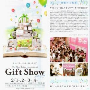international-gift-show-71-660