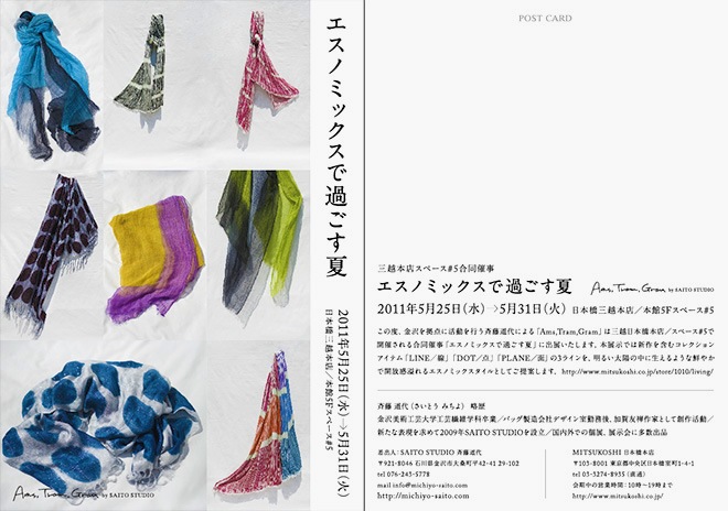 mitsukoshi-2011-05-660