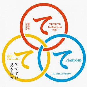 tetete-2013-300
