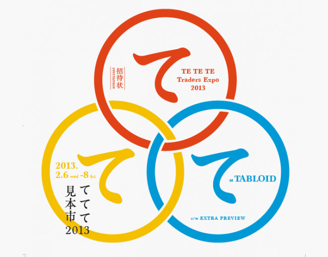 tetete-2013-660